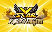 彩立方平台登录KTV 2011年 K歌达人晋级赛