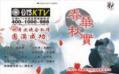 彩立方平台登录KTV倾情赞助:春华秋实晚会