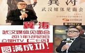 熊猫先生翼涛,武汉媒体见面会圆满成功