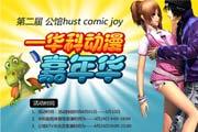 彩立方平台登录Hust Comic Joy--华科动漫嘉年华