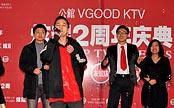 彩立方平台登录KTV两周年庆典