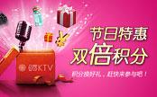 彩立方平台登录KTV会员节日特惠双倍积分
