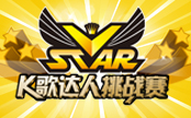 彩立方平台登录KTV 2012年 K歌达人赛