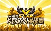 2013年度彩立方平台登录K歌达人挑战赛