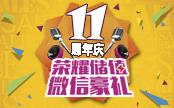 彩立方平台登录十一周年庆!