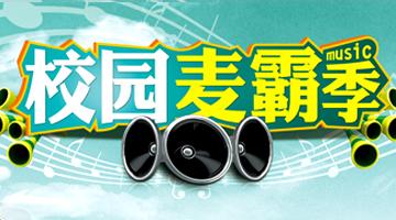 彩立方平台登录KTV-校园麦霸季