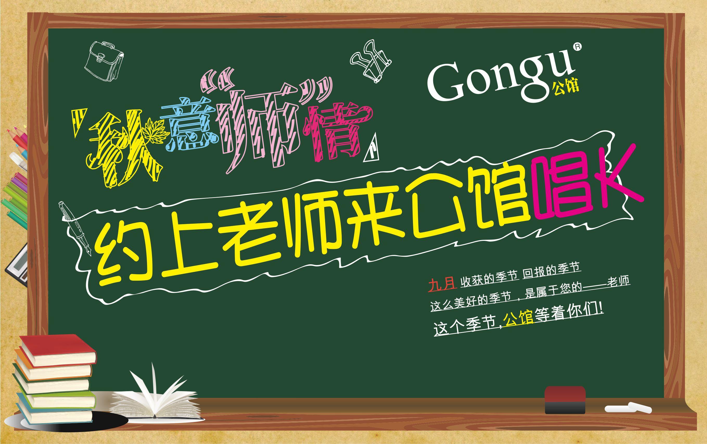 9月10 日教师节来啦!约上老师来彩立方平台登录唱K!